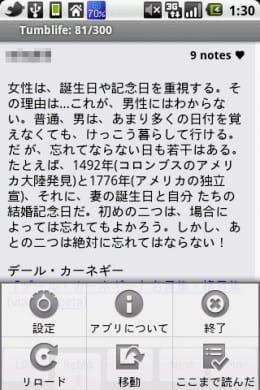 Tumblife:Menu→「ここまで読んだ」タップでしおりをはさめる