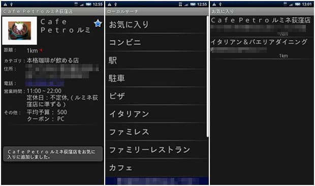 ローカルサーチ:星をタップしてお気に入りを設定(左)お気に入りという項目が追加(中)お気に入りは一覧で確認(右)