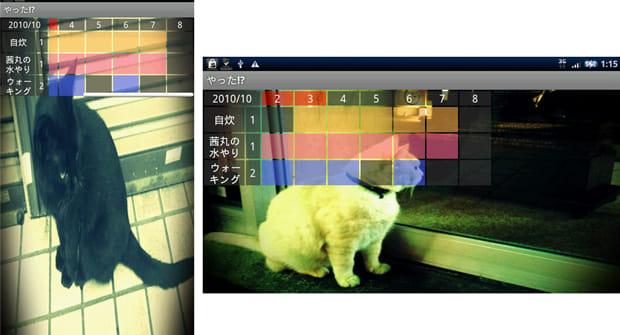 やった!?:背景と表示範囲を変更。横画面にすると(画像以外)見え方が随分と違います
