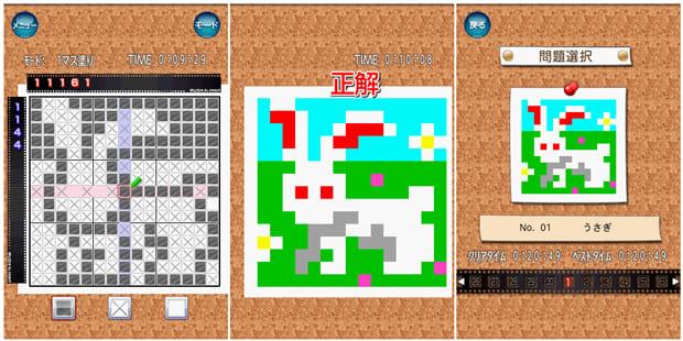 いつでもパズル イラロジ Vol.1:NO.1作成途中(左)、NO.1完成!(中央)、NO.1完成後画面(右)