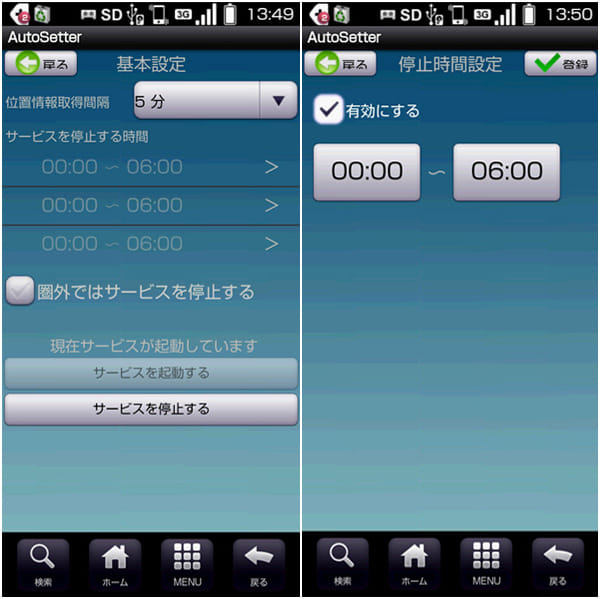 AutoSetter (for 2.×):基本設定(左)停止時間の設定(右)