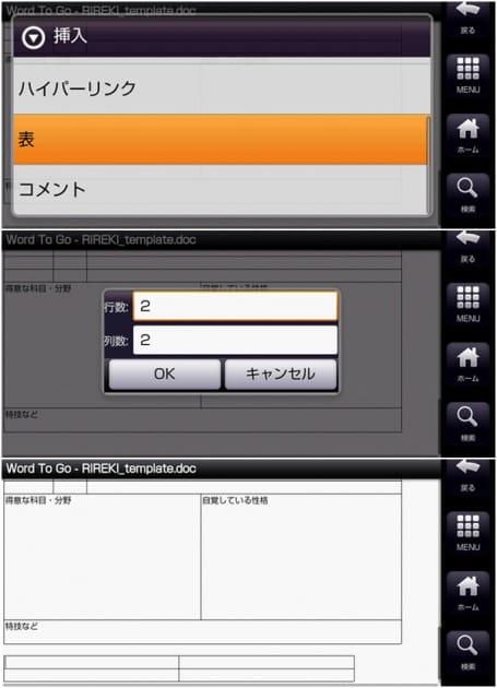 DocumentsToGo Full Version Key:上から「挿入」タップ後、上から「表」→「行列数設定」→「挿入結果」