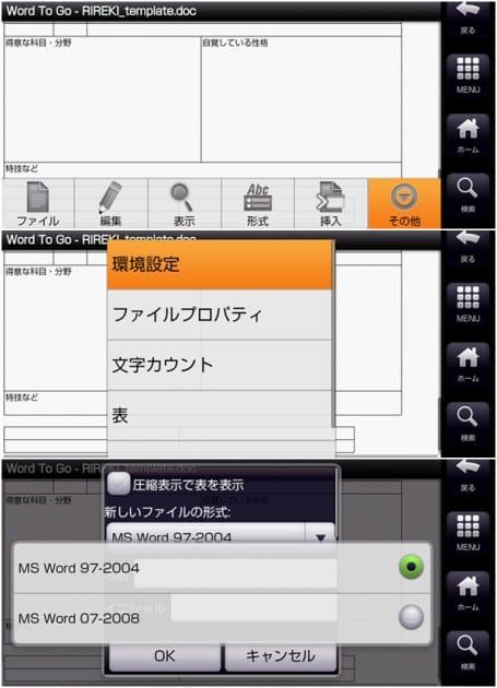 DocumentsToGo Full Version Key:上から「その他」→「環境設定」→「保存形式」