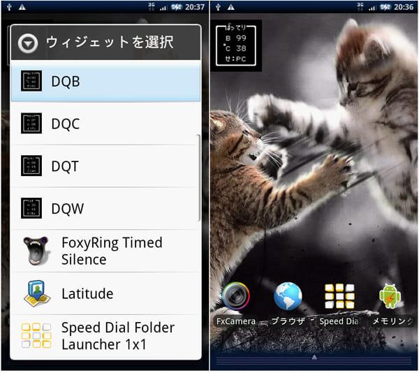 DQB:HOME画面長押しで設置(左)上から「アプリ内容」「残量」「本体温度」「接続状態」(右)