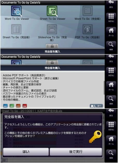 DocumentsToGo Full Version Key:上から無料版のトップ画面、制限されている機能、購入促進画面