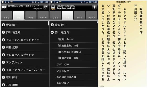 青空読手: (左)「作者」タブでは著者別に五十音順に並んでいます (中央)任意の著者をタップで作品が表示 (右)書籍の表示画面