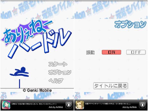 ありえねーハードル:起動画面(左)、オプション画面(右)