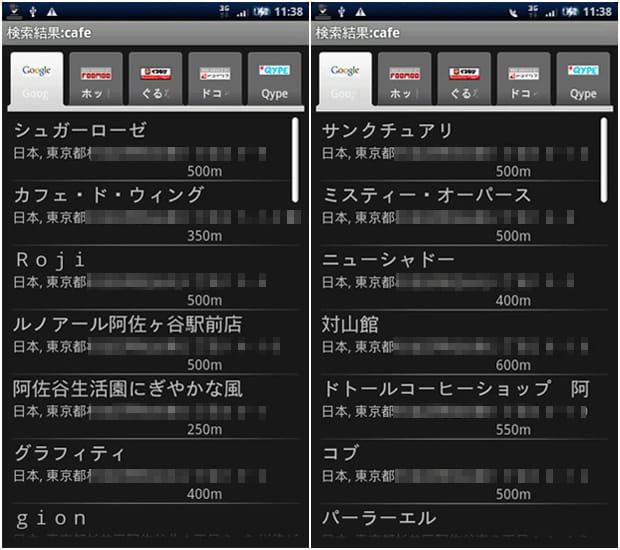 ローカルサーチ:カフェ(左)とcafe(右)という同じ意味でも検索結果に違いが出る