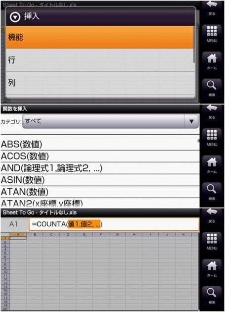DocumentsToGo Full Version Key:「挿入」タップ後、上から「機能」→「関数リスト」→「数式バーへ反映」