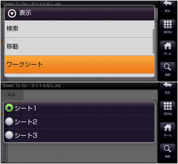 DocumentsToGo Full Version Key:「表示」タップ後、上から「機能」→「ワークシートリスト」