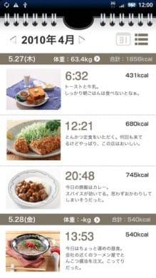 eat-app:「いつ」「どこで」「何を食べた」かがわかる!