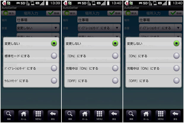 AutoSetter (for 1.6):上から「音量」「Wi‐Fi」「Bluetooth」