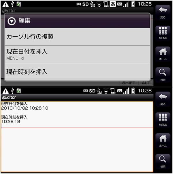 gEditor:編集メニュー(上)挿入結果(下)
