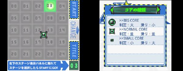 ヌケミチライト:ステージ選択(左)コアの種類は3種類(右)