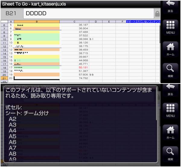 DocumentsToGo Full Version Key:開いた時(上)数式バータップ時(下)