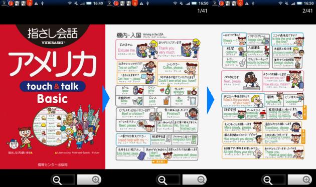 指さし会話アメリカ touch&talk:画面をスライドしてページ移動