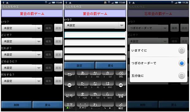 らんだむ作文:4W1Hを入力していきます(左) 項目ごとの内容を入力(中) 一覧表示(右)