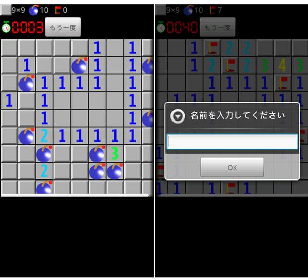 マインスイーパー 日本語版:地雷マスをめくってしまうとゲームオーバー(左)クリアすると名前入力のポップアップが登場(右)