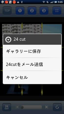 Groove Golf Swing:他端末へメールで送って情報共有。iPhoneとも可能
