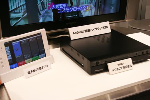 KDDIとパイオニアが開発したAndroid搭載ハイブリッドSTBの試作機