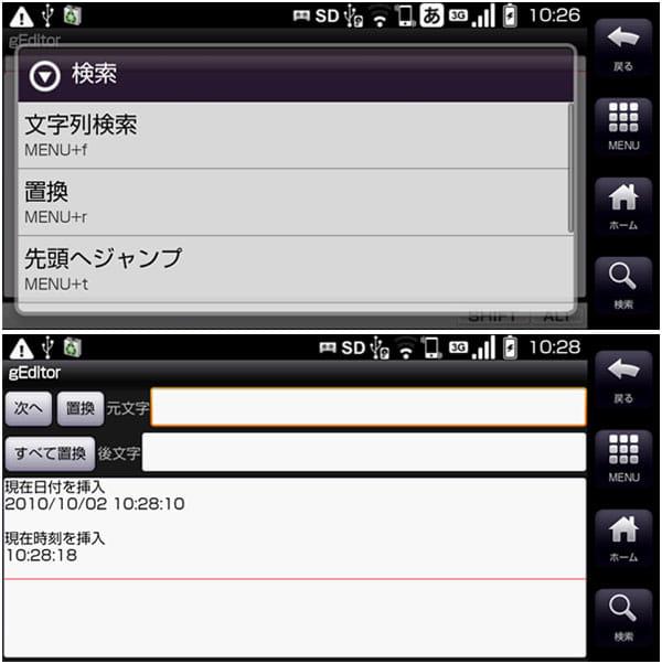 gEditor:検索メニュー(上)置換画面(下)