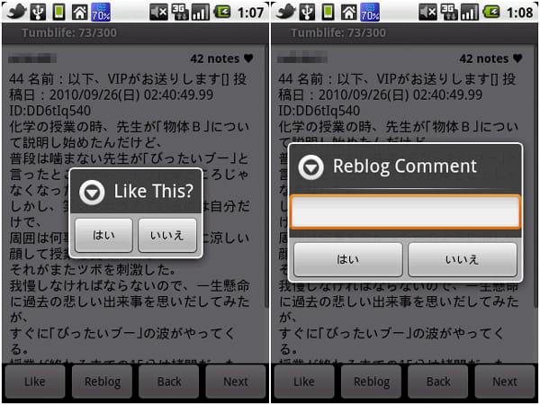 Tumblife:「Like」タップ画面(左)「Reblog」タップ画面(右)