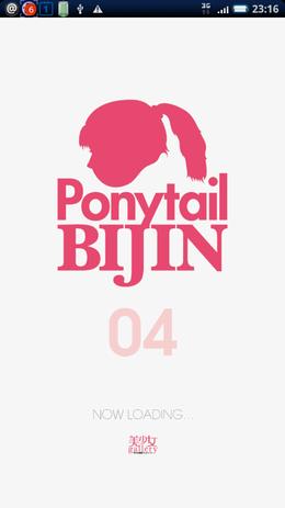 ポニーテール美人04