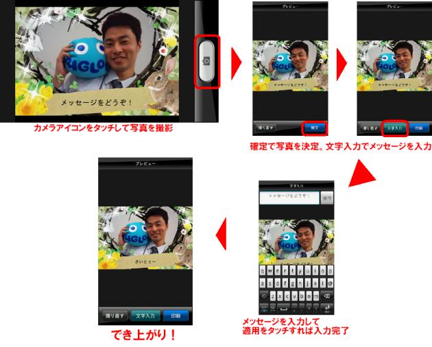 Polaroid PoGo App:撮影手順をご紹介