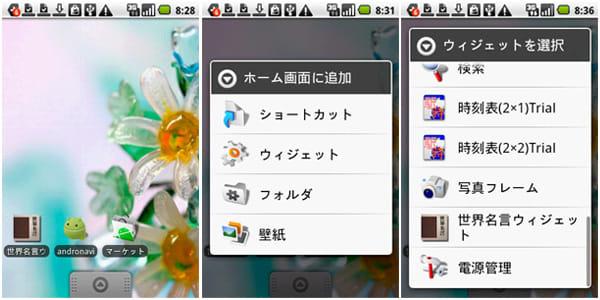世界名言ウィジェット:ホーム画面(左)ホーム画面に追加(中央)ウィジェットを選択(右)