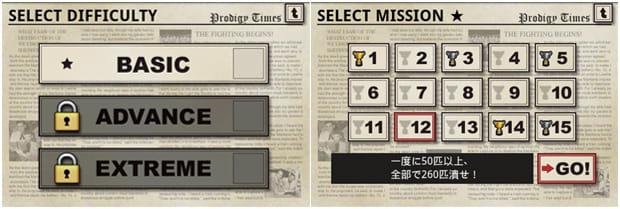 火星人襲来:BASIC、ADVANCE、EXETREAMの3つの難易度(左)各ミッションには様々なクリア条件がある(右)