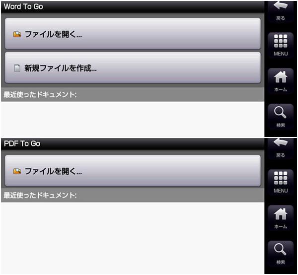 DocumentsToGo Full Version Key:Word起動画面(新規あり) (上) PDF起動画面(下)