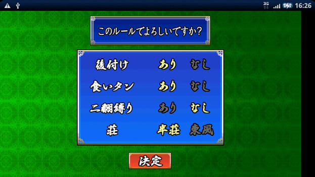 HANDY麻雀 For Android:設定項目は少なくてシンプル