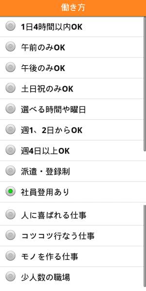 fromA navi:働き方から検索の画面