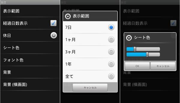 やった!?:表示に関する設定(左) 表示範囲の設定(中) シート色の設定(右)