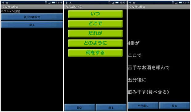 らんだむ作文:オプション画面(左)文章の表示順の入れ替え(中)入れ替え後の結果画面(右)