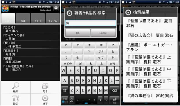 青空読手: (左)menuボタンから「検索」を選択 (中央)著者、作品名の両方で検索 (右)検索結果はキーワードがあてはまる全てを表示
