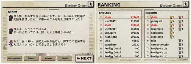 火星人襲来:キャラクター紹介画面(左)とランキング画面(右)