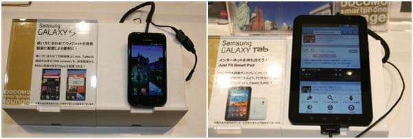 ドコモスマートフォンラウンジではGALAXY SやGALAXY Tabのタッチ&トライ機種が多数用意