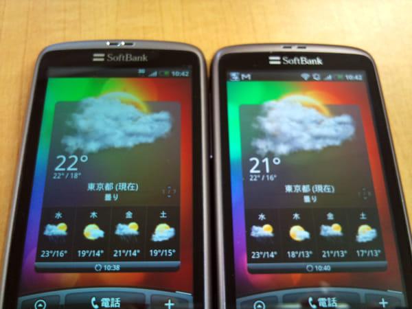 画面比較:X06HTII(左) X06HT(右)
