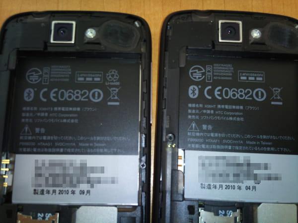 バッテリーを外したところ:X06HTII(左) X06HT(右)