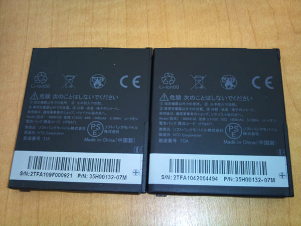 バッテリー:X06HTII(左) X06HT(右)