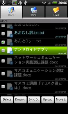 Docs Pics:Google ドキュメントの文書を携帯端末から扱えます