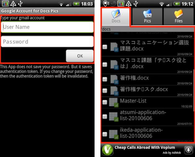 Docs Pics:(左)アカウント認証画面 (右)3つのタブで構成された基本画面