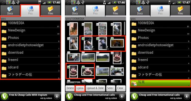 Docs Pics:(左)「Pics」タブには端末内の画像フォルダが表示 (中央)複数選択も可能 (右)Picasaアップロード専用のフォルダがあります