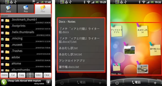 Docs Pics:(左)「Files」タブではSDカード内のファイルの管理が行える  (中央)ウィジェット「Docs - Notes」の選択画面 (右)配置したウィジェット