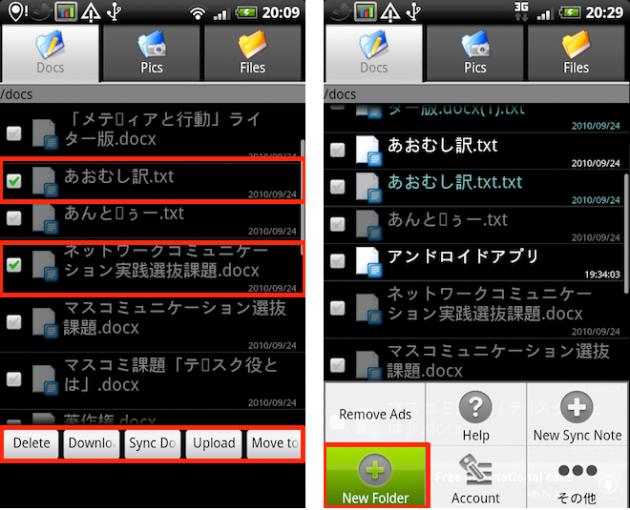 Docs Pics:(左)複数選択も可能 (右)ファイル移動に使用するフォルダはmenuから作成