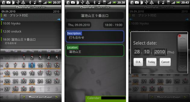 Gemini Calendar:(左)画面上部にその日の予定、下にカレンダーが表示 (中央)予定をタップで詳細確認(右)「GoTo」から日付移動可能