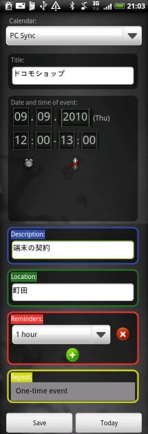 Gemini Calendar:「Add Events」の予定入力画面