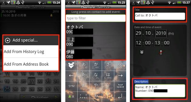 "Gemini Calendar:(左)「Add special」選択画面(中央)電話帳から連絡相手を選択できる""Add From Address Book""(右)予定作成に情報が自動入力される"