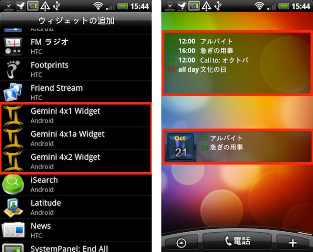 Gemini Calendar:(左)ウィジェットは3パターン、サイズは2種類(右)画面上が「4×2」、下が「4×1a」のウィジェット